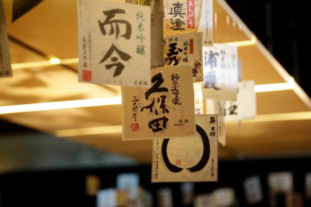 装飾に使用した日本酒のラベ