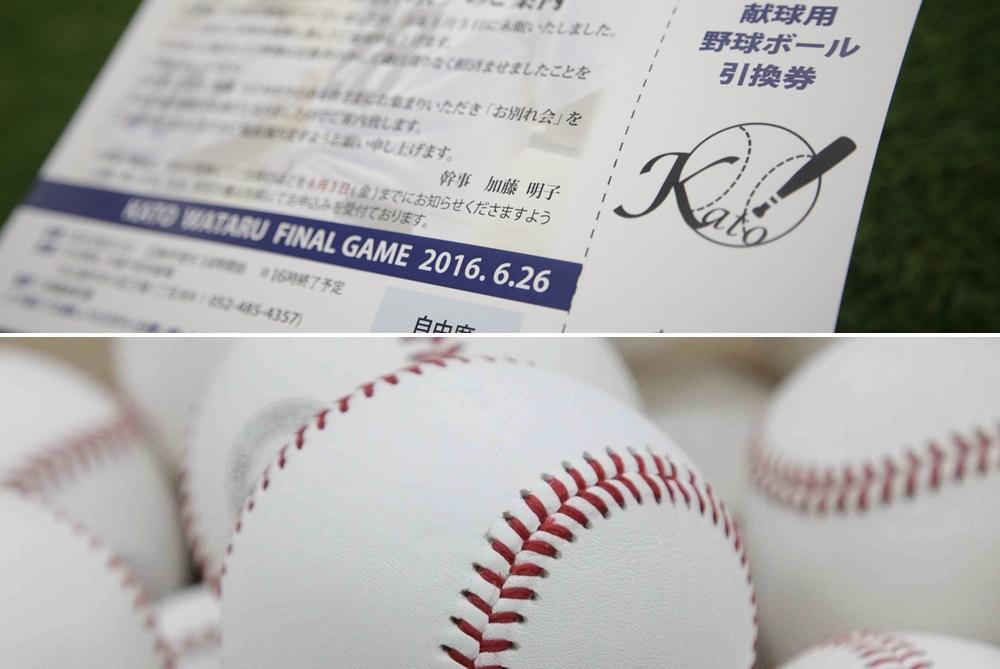 野球のチケットを模した招待状